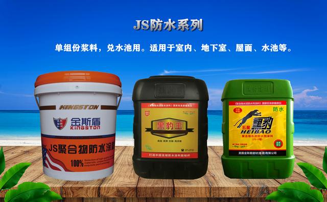 金斯盾JS聚合物防水系列.jpg